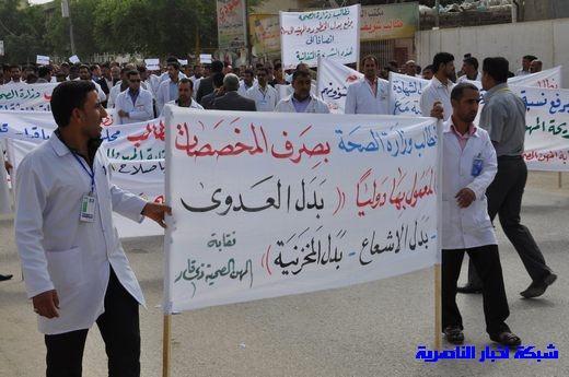 العشرات من ذوي المهن الصحية في ذي قار يتظاهرون للمطالبة بزيادة مخصصاتهم المهنية – تقرير مصور  Nasiriyah004