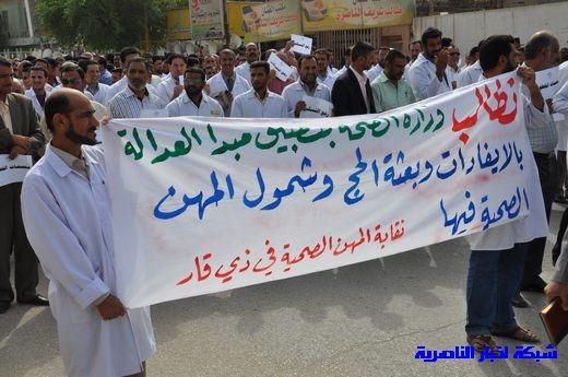 العشرات من ذوي المهن الصحية في ذي قار يتظاهرون للمطالبة بزيادة مخصصاتهم المهنية – تقرير مصور  Nasiriyah006