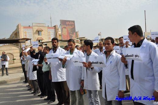 العشرات من ذوي المهن الصحية في ذي قار يتظاهرون للمطالبة بزيادة مخصصاتهم المهنية – تقرير مصور  Nasiriyah010