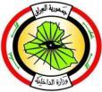 الداخلية: وفد أمني عراقي أجرى مباحثات مهمة في الرياض مؤخرا 12642logo_moi_s